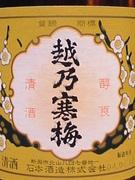 ・八海山 【純米吟醸】 ・越乃寒梅 【本醸造】 ・〆張鶴 【純米吟醸】 ・久保田 【千寿】など