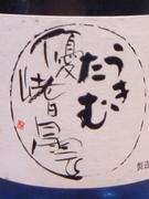 ・越路吹雪 【純米吟醸】 ・美丈夫 【うすにごり】 ・太平山 【吟醸】 ・七笑 【生酒】 など