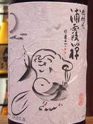 ・魚沼 【純米】 ・浦霞 【純米酒】 ・黒帯 【特別純米】 ・男山 【特別純米】 など
