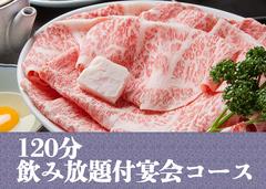 「霜ふり肉で焼しゃぶ」と「かに甲羅焼き」「ずわい蟹足」「あわび」の逸品料理が含まれる「輝コース」