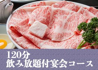 「焼しゃぶ」と「かに甲羅焼き」「ずわい蟹足」「あわび」の逸品料理が含まれる「輝コース」