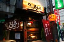 本場!藁焼き鰹タタキが旨い店!!