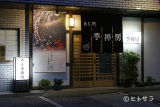 あじ処 季禅房(和食、高知県)の画像