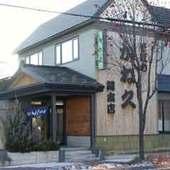 美幌の街にかね久という屋号の店が出来たのは非常に古いんです。