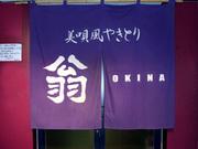 美唄風焼鳥 翁(OKINA)