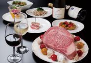 黒毛和牛の肉尽くしと冬の味覚Dinner