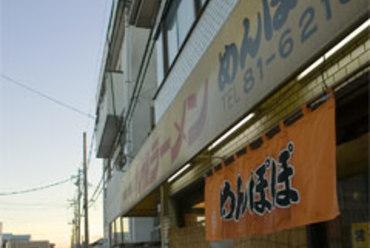 【駅近】吉川駅から徒歩3分 お1人様にもオススメのラーメン屋