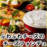 先着5組様限定! 【得】チーズフォンデュ&チーズタッカルビ★2時間食べ放題⇒980円♪