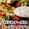 人気No.1♪【彩り有機野菜の濃厚チーズフォンデュ&ハンバーグコース】120分飲放付3000円★