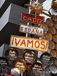 スペイン料理 タベルナ・カディス(各国料理)の画像
