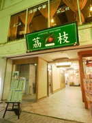 高崎駅から徒歩4分。このビルの2階です。