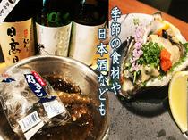 季節の酒、食材