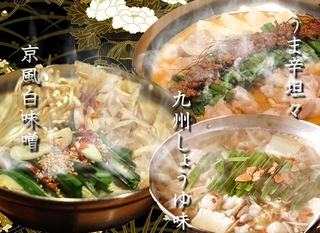 【もつ鍋 3種】