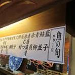 大和撫子の女子会なら和食でしっぽり。旬のお魚文字に挑戦よね!