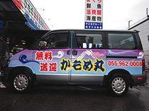 平日夜 7人乗りワゴン車無料送迎!ご予約なしでもOK!