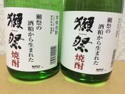 幻の獺祭焼酎!!  大吟醸米粕で作られた35度の爽やかでフルーティーな薫りをお楽しみください!!