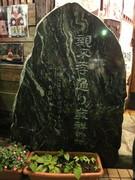 親富考(親不孝)通りの地名発祥記念碑は観光スポットになってます