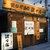 鶏々舎 代田橋店