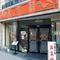 大阪港・海遊館に程近くの老舗中国料理店