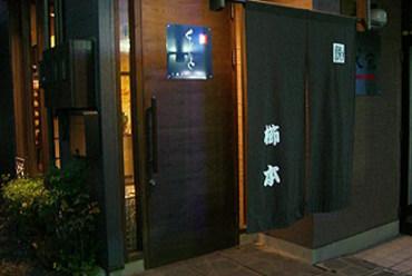 江戸前鮨、近海料理 櫛本