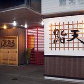 おしゃれな格子模様のお店。