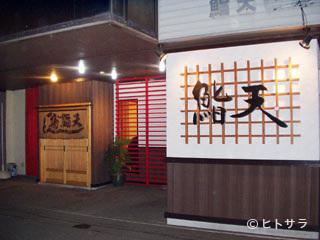 鮨天(日本酒充実、和食)の画像
