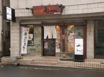 仙台駅東口より徒歩5分、本店の並びです。