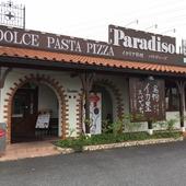 石窯ピッツァ・ゆでたてパスタ・自家製ドルチェのお店