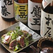 鹿児島地鶏たたき柚子胡椒風味サラダと本格焼酎