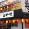 大阪の味を数多く取り揃えております。