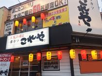 大阪の味!