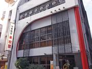 華珍園 本店