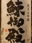 (北海道米=吟風を使用し、この値段で大吟醸。すっきりキレも良し)
