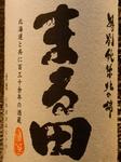 (道内産適合米の吟風を使用し、道産の食材との相性抜群!コクと旨みを味わえるメイドイン北海道。)