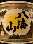 (言わずと知れた新潟を代表するお酒。昔から全国各地のファンを魅了する日本を代表するお酒。 )