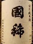 (北海道の地元の人に愛されている銘酒の一つ。道産の食材との相性が抜群で、飲むほどに深みが増す。 )