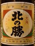 (古き良き日本酒の味わいが存分に楽しめる。北の大地が生んだ腰の強いお酒。 )