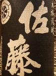 (今や日本で最も人気のある銘柄の一つになりました。噂にたがわぬ美味しさです。その味に納得できます。)