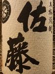 (今や大人気商品。白麹のまろやかさを活かした柔らかな酒質。品切れの際は、お許し下さい。)
