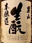 (数々の賞に裏づけられる確かな技術と杜氏の熱意が感じられる。北海道を代表する日本酒。 )