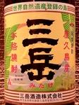 (世界遺産、屋久島の大自然♪綺麗な空気や地下水で作られた贅沢な味はスッキリと爽やかです。)