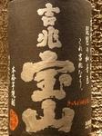 (濃厚な黒麹バージョンの大人気銘柄。その味は…もう、皆様ご存知ですよね。)