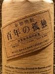 (日本で一番有名な幻の麦焼酎。その奥深い味は、年代物の高級なウイスキーのようです。)
