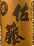 (これは珍しいあの有名な佐藤の新作!独特の香ばしい麦の香りを存分に味わって下さい。)