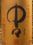 (人気がうなぎ登り、すでに入手困難に。麦の旨みぎっしり!百年の孤独の原酒です。)