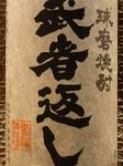 (熊本を代表する米焼酎は、地元の一番人気。これを飲まずに米焼酎は、語れません。)