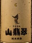 (米焼酎ならではのコクと旨み。ロックがおすすめ。吟醸酒のようなキリリとした切れ味が最高。)