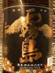 (黒麹特有のトロリした奥深い味、甘味の中にもスッキリと後味にキレがある宮崎の代表格。)