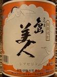 (甘口でまろやかな飲み口はクセがなく、いつまでも飲み飽きない味。地元で最も飲まれている人気銘柄。)