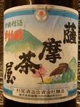 """(本格的な甕仕込みの伝統の味。同じ酒蔵の""""村尾""""を骨っぽく風味豊かにしたような美味しさです。)"""